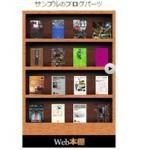 Web本棚 ブログパーツ