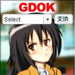 誤読変換GDOK