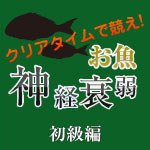 お魚神経衰弱 (初級編)