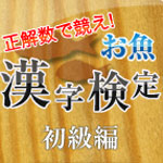 お魚漢字検定 (初級編)