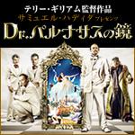 映画『Dr.パルナサスの鏡』 欲望を写す鏡ブログパーツ