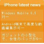 iPhone/Apple最新ニュース
