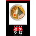 「札幌謹製 屋食ラー麺」今本当においしい札幌ラーメンブログパーツ