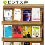 InBook本棚