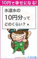 10円で幸せになる!
