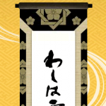 大河ドラマ「龍馬伝」ぶろンぐぱーつ