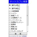 ネットカフェ・漫画喫茶検索