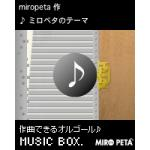 TheMusicBox