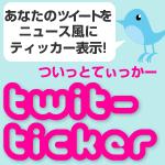 Twit-Ticker