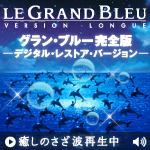 『グラン・ブルー』癒しのさざ波ブログパーツ