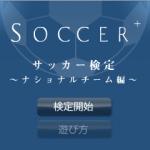 """サッカー検定""""ナショナルチーム編"""""""