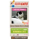 PEPPY CATS ブログパーツ