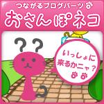 つながるブログパーツ「おさんぽネコ」