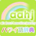 aahj ハワイ語辞典のブログパーツ