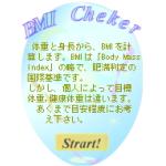 BMI肥満度チェッカー