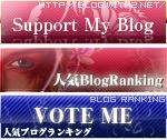 人気ブログランキングボタン