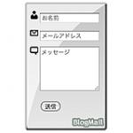 メールフォームブログパーツ「BlogMail」