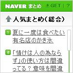 NAVERまとめブログパーツ