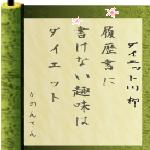ダイエット川柳ブログパーツ