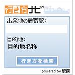 行き方ナビ ブログパーツ