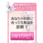 『LIBOTE化粧品』お肌の診断