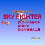 SKY FIGHTER