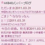 AKB48メンバーブログチェッカー