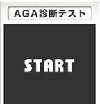 AGA診断テスト