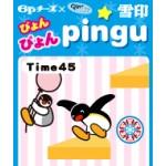 6Pチーズ×Pingu 『ぴょんぴょんPingu』ブログパーツ