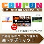 クーポン共同購入ブログパーツ