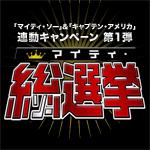 【マイティ・総選挙】ブログパーツ
