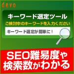 SEOキーワード選定 ブログパーツ