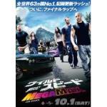 映画『ワイルド・スピード MEGA MAX』