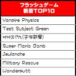 フラッシュゲーム 新着TOP10