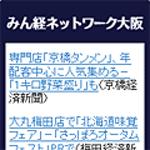 みんなの経済新聞ネットワーク大阪