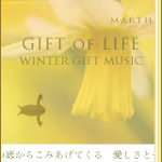命のおくりもの 心を癒す上質な音楽パーツ