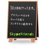Skype Friends - オリジナルブログパーツ