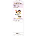 観劇予定・観劇記録ブログパーツ