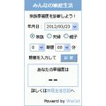 ブログパーツ詳細
