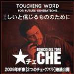 TOUCHING WORD × ★CHE