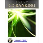 邦楽アルバムCD ランキング