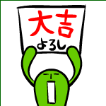 Omikuji (fortune) widget