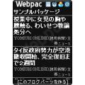 Webpac(ウェブパック)