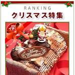 スペシャルウィジェット 「クリスマス特集」