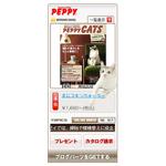 PEPPY 猫用ペット用品ランキング