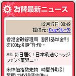 外国為替ニュース FXブログパーツ