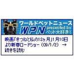 ワールドペットニュース★ワンコキャスターver.