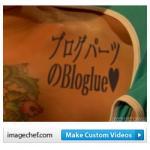 ImageChefブログパーツ