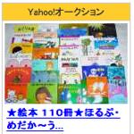 Yahoo!オークション対応ウィジェット