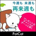 プレゼント付広告ブログパーツ「PotCat」